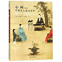 心画:中国文人画五百年(典藏版)(美)卜寿珊(Susan Bush)北京大学出版社9787301297957