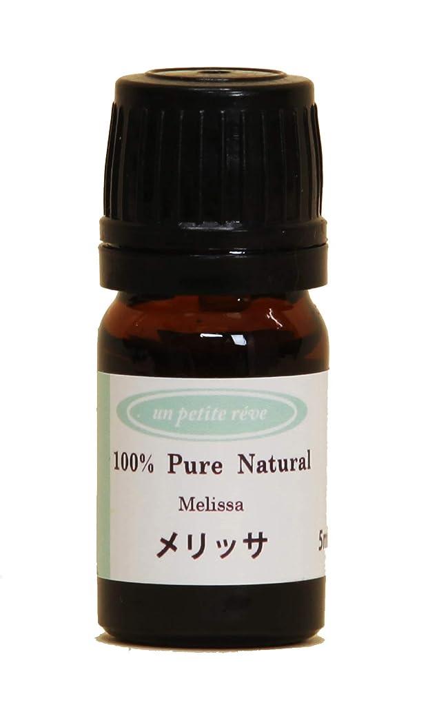 ハチ比べる免除メリッサ 5ml 100%天然アロマエッセンシャルオイル(精油)