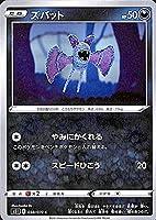 ポケモンカードゲーム剣盾 s5I 拡張パック 一撃マスター ズバット C ポケカ 悪 たねポケモン