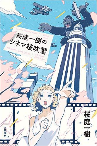 桜庭一樹のシネマ桜吹雪 (文春e-book)