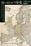 ヨーロッパ全史