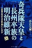 奇兵隊天皇と長州卒族の明治維新 (落合秘史)