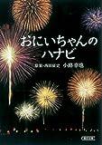 おにいちゃんのハナビ (朝日文庫)