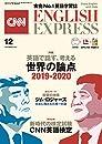 CNN ENGLISH EXPRESS  イングリッシュ・エクスプレス  2019年 12月号【特集】世界の論点2019-2020【来日スピーチ】ジム・ロジャーズ
