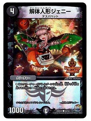 デュエルマスターズ/DMX-24/042/C/解体人形ジェニー