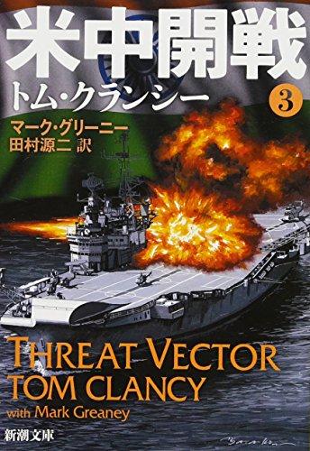 米中開戦 3 (新潮文庫)