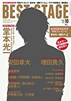 BEST STAGE (ベストステージ) 2014年 10月号 [雑誌]