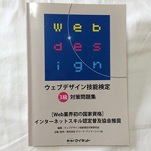 ウェブデザイン技能検定 3級対策問題集