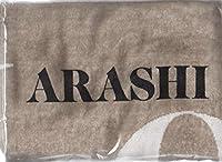 """バスタオル 嵐 「ARASHI Live Tour 2013 """"LOVE""""」 未開封"""
