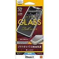 ラスタバナナ iPhone X フィルム 曲面保護 強化ガラス 高透明 ゴリラガラス採用 3Dフレーム ホワイト アイフォン 液晶保護 3G855IP8AW