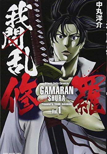 我間乱-修羅-(1) (講談社コミックス)