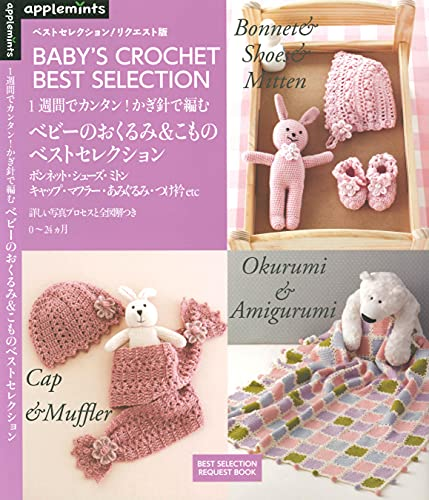 Baby Swaddle and Accessory of the Crochet (Japanese Edition)
