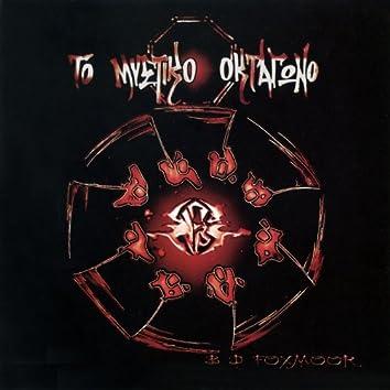 Mystiko Octagono