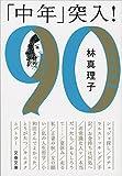 「中年」突入! ときめき90s (文春文庫)