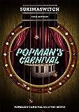 【Amazon.co.jp限定】スキマスイッチ TOUR 2019-2020 POPMAN'S CARNIVAL vol.2 THE MOVIE(特典:メガジャケ付)[2DVD]