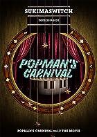 [Amazon.co.jp限定]スキマスイッチ TOUR 2019-2020 POPMAN'S CARNIVAL vol.2 THE MOVIE(特典:メガジャケ付)[2DVD]
