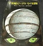 宇宙船ビーグル号の冒険 (1964年) (創元推理文庫)