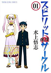 スピリットサークル (1) (ヤングキングコミックス)