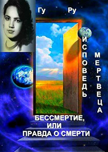 Исповедь мертвеца: Бессмертие, или Правда оСмерти (Russian Edition)