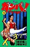 ガンバ!Fly high(5) ガンバ! Fly high (少年サンデーコミックス)