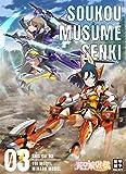 装甲娘戦機 Vol.3[Blu-ray/ブルーレイ]