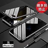 両面強化ガラスiPhoneSE 2 ケース(2020 第2世代) 覗き見防止iPhone8 iPhone7 ガラスケース アルミ バンパー 表裏 前後 両面ガラス 360°全面保護 マグネット式 アイフォン8 アイフォン7 カバー ガラス クリア 透明 全面ガラス (iPhone8/iPhone7/SE 2, 黒)
