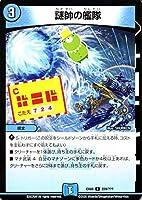 デュエルマスターズ 謎帥の艦隊(レア) 謎のブラックボックスパック(DMEX08) BBP | デュエマ 水文明 呪文