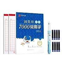 通常のスクリプトコピーブック漢字書、漢字手書き練習トレースコピーブック、7000共通文字