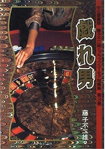 藤子不二雄A ブラックユーモア短編集 (第3巻) 戯れ男