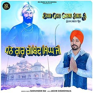 Dhan Guru Gobind Singh Ji