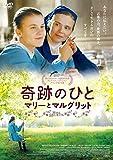奇跡のひと マリーとマルグリット[DVD]