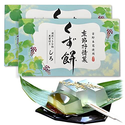Japanese sweets traditional wagashi dessert ‐ Kuzu Mochi - 183gx2BOX【YAMASAN】