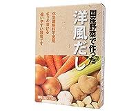 【海外発送用】国産野菜で作った洋風だし / 3g×12