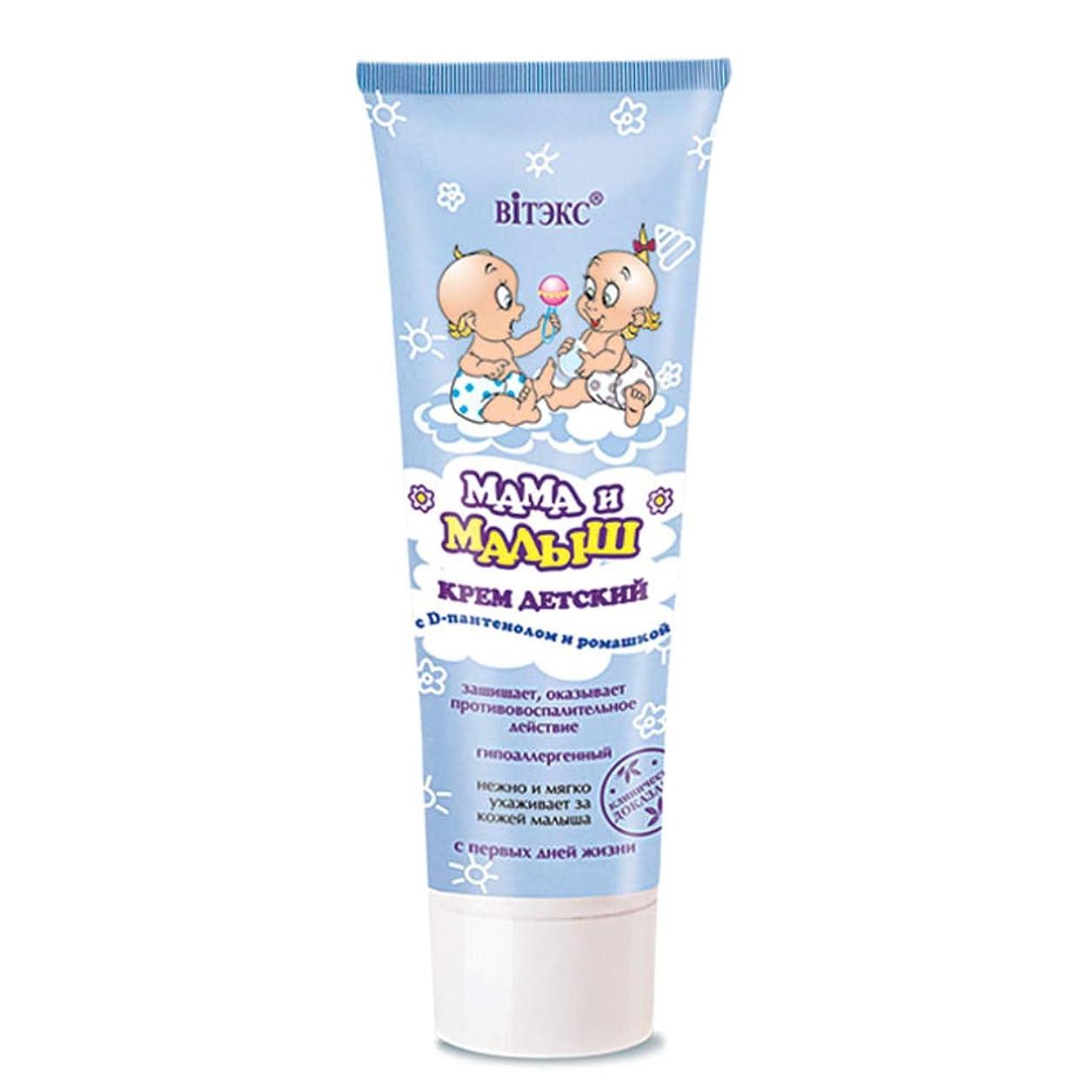 メッセージ体細胞オーストラリア人Bielita & Vitex | MOTHER AND BABY | D-Panthenol and Camomile Baby Cream | 75 ml