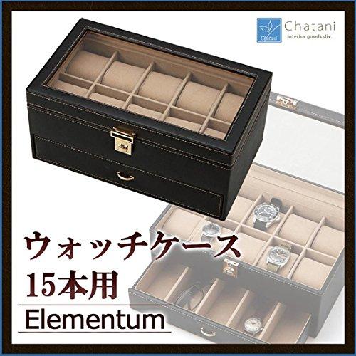 茶谷産業『Elementum(エレメンタム)ウォッチケース』