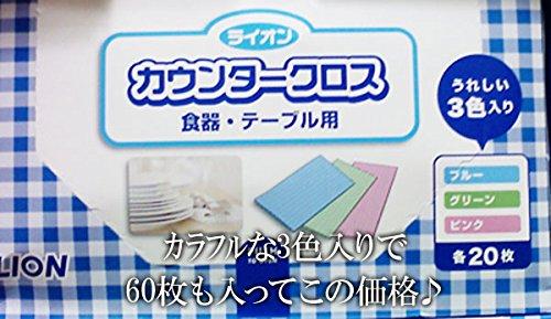 ライオン リード カウンタークロス 60枚入り(ブルー・グリーン・ピンク各20枚)