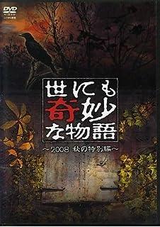 世にも奇妙な物語 2008秋の特別編 [レンタル落ち]