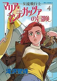 [滝沢聖峰]の女流飛行士マリア・マンテガッツァの冒険(4) (ビッグコミックス)