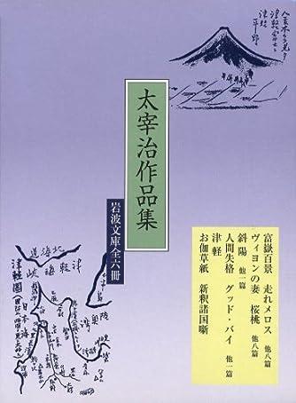 太宰治作品集(6冊セット) (岩波文庫)