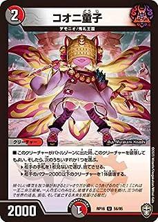 デュエルマスターズ DMRP16 56/95 コオニ童子 (U アンコモン) 百王×邪王 鬼レヴォリューション!!! (DMRP-16)