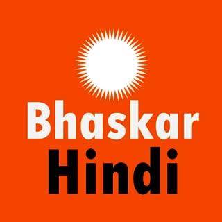 BhaskarHindi Mini Latest News App - Bhaskar Group