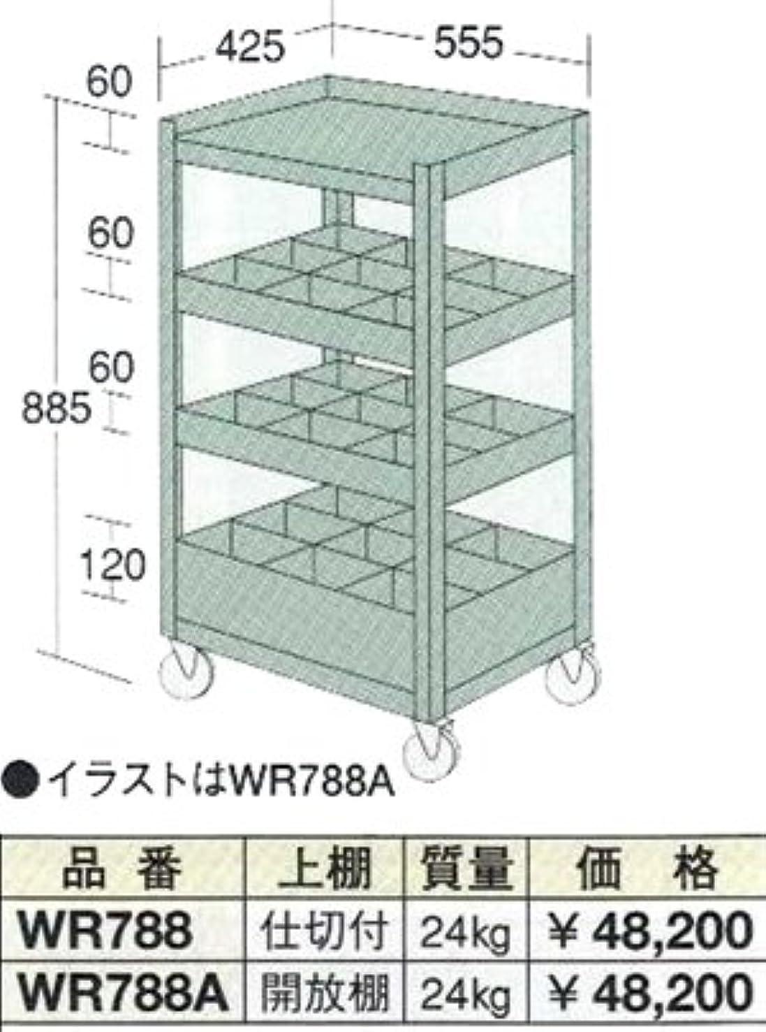 恵みカスタム漂流OS(大阪製罐) ラックワゴン開放棚付 WR788A