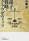 孫子・戦略・クラウゼヴィッツ ―その活用の方程式 (日経ビジネス人文庫)
