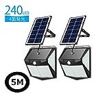 【タイムセール】【2個セット】 240LED 最新分離型 ソーラーライト センサーライトが激安特価!