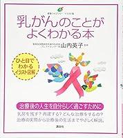 乳がんのことがよくわかる本 (健康ライブラリーイラスト版)