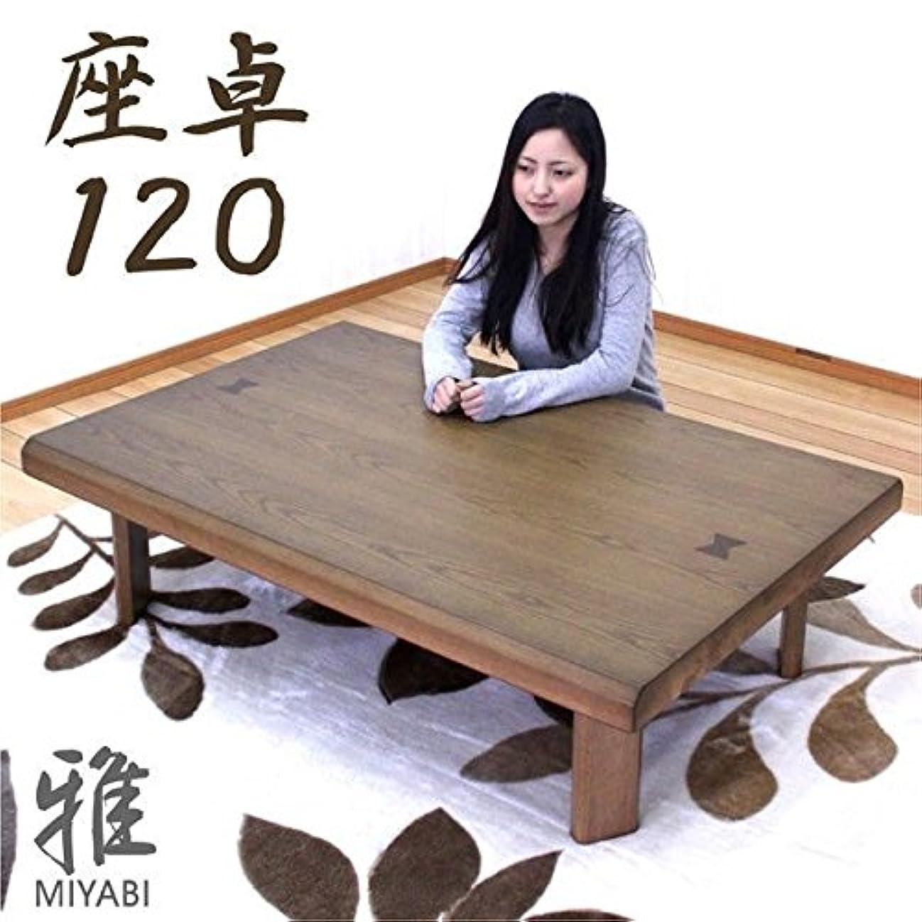 限界追放する先住民テーブル 座卓 ローテーブル 幅120cm タモ材 折れ脚 和風 和モダン 象嵌細工 コンパクト 木製 [並行輸入品]