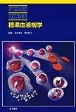 標準血液病学 (標準医学シリーズ)