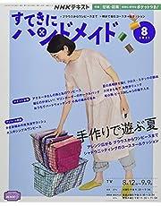 NHKすてきにハンドメイド 2021年 08 月号 [雑誌]