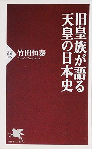 旧皇族が語る天皇の日本史 (PHP新書)の詳細を見る