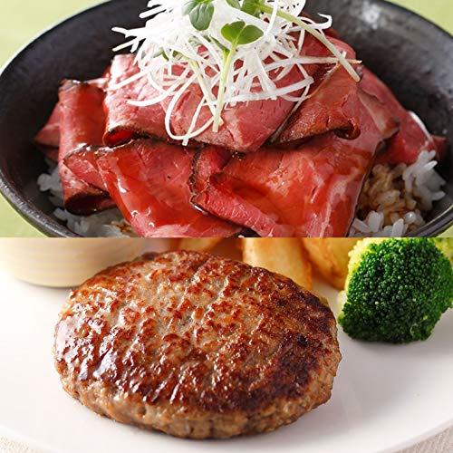[スターゼン] ローストビーフ ハンバーグ セット 720g 業務用 福袋 食品 コロナ 応援 アウトレット 大特価 冷凍 肉 冷凍食品